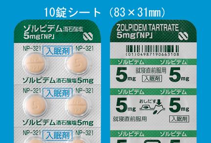 ゾルピデム錠盗んだ犯人は誰?NTT東日本札幌病院で紛失!事件の真相は?