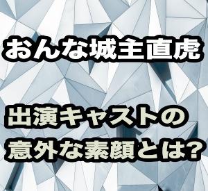 2017年もNHK大河ドラマがアツい!