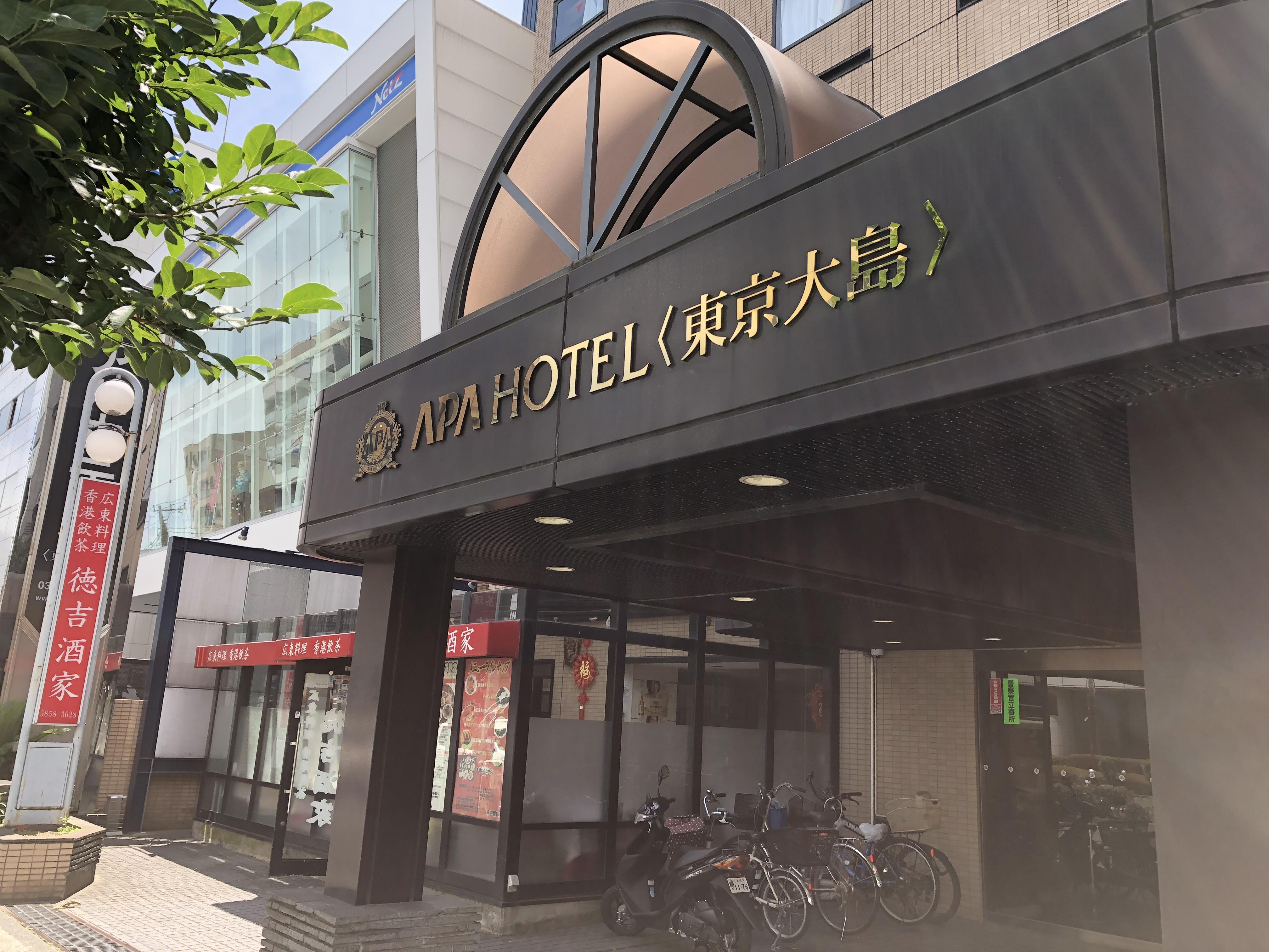 アパホテル東京大島に泊まってみた感想!朝食レビューについても!