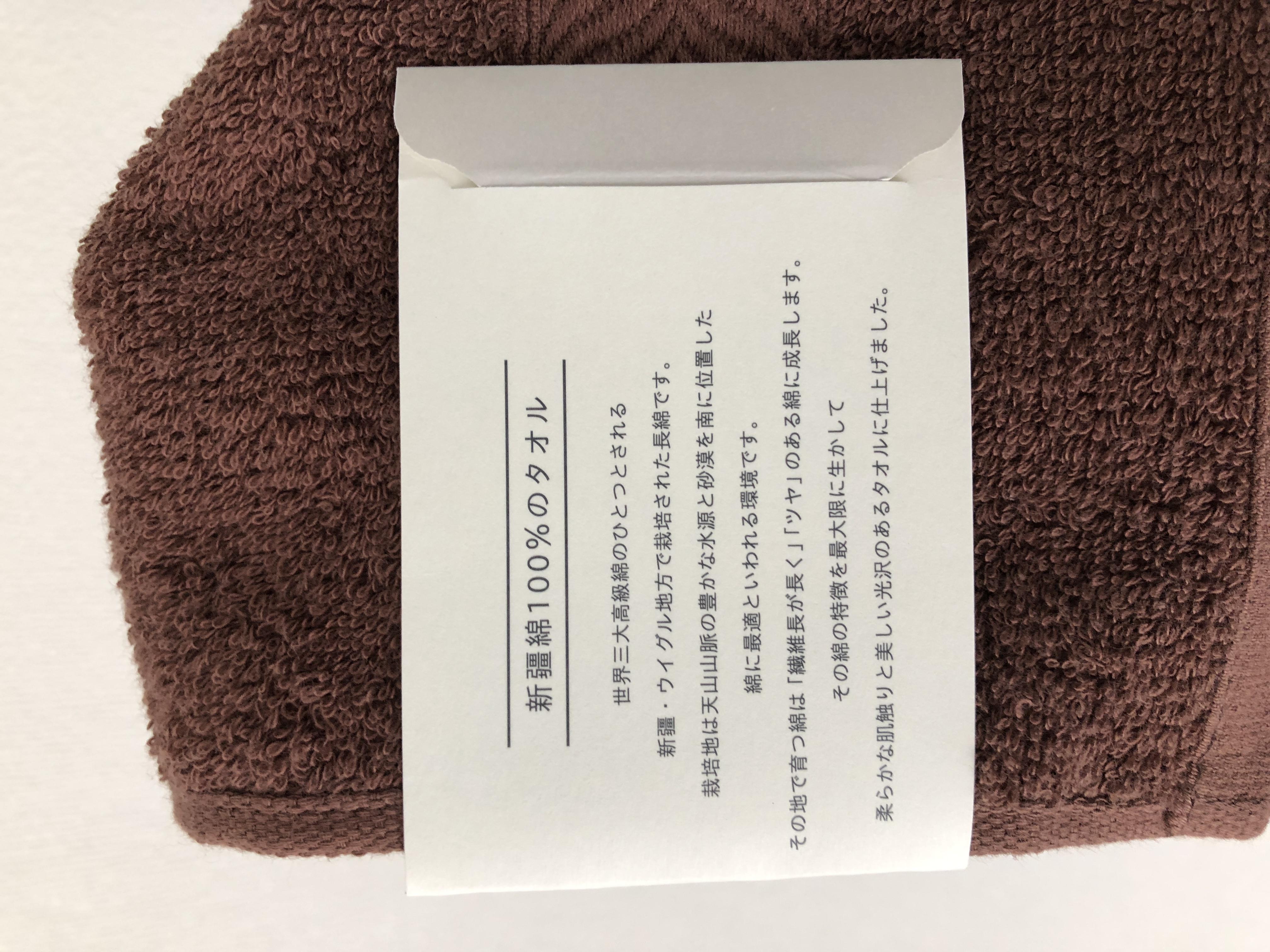 新疆綿のフェイスタオルを使ってみた感想!肌触りがよくおすすめ!